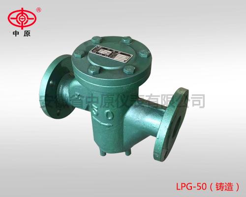 LPG-50(铸造)