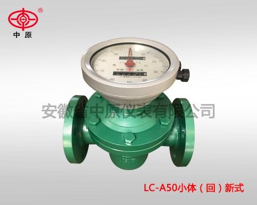 LC-A50小体(回)新式