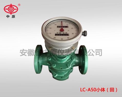 LC-A50小体(回)