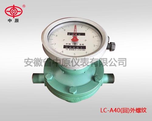 LC-A40(回)外螺纹