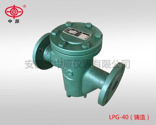 LPG-40(铸造)
