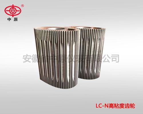 LC-N高粘度齿轮