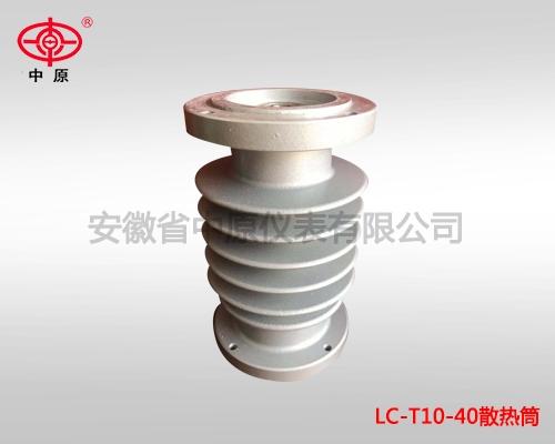 LC-T10-40散热筒