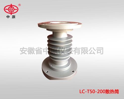 LC-T50-200散热筒